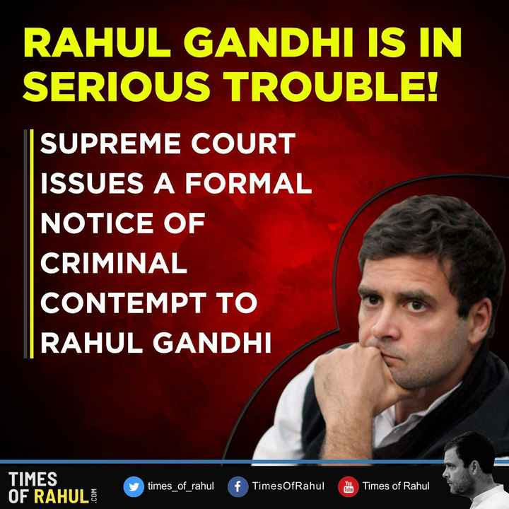 🗳 लोकसभा चुनाव 2019 - RAHUL GANDHI IS IN SERIOUS TROUBLE ! SUPREME COURT ISSUES A FORMAL NOTICE OF CRIMINAL CONTEMPT TO RAHUL GANDHI TIMES OF RAHUL times of rahul f Times OfRahul You Tube Times of Rahul - ShareChat
