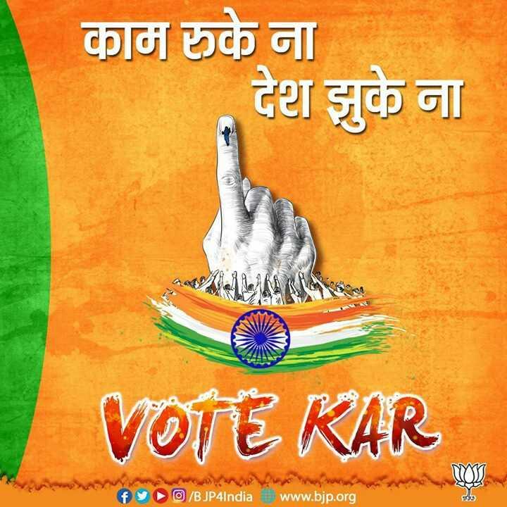 लोकसभा चुनाव 2019 - काम के ना देश झुके ना VOTE KAR fy / BJP4India www . bjp . org - ShareChat
