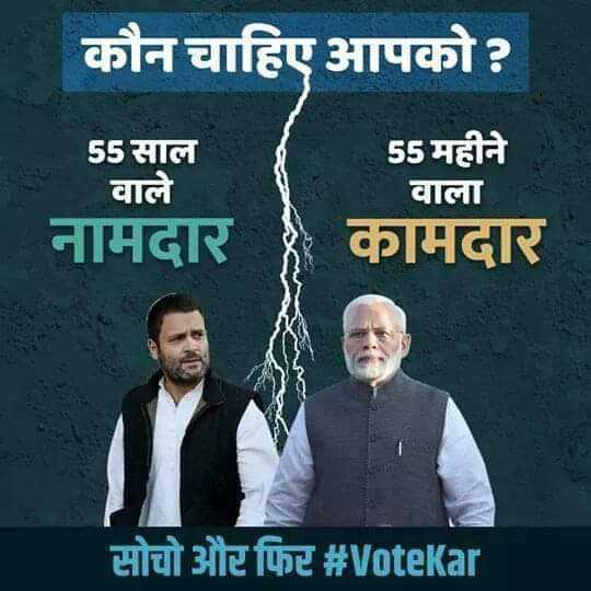 🗳 लोकसभा चुनाव 2019 - कौन चाहिए आपको ? 55 साल 55 महीने नामदार वामदार 55 साल वाला सोचो और फिट # Votekar - ShareChat