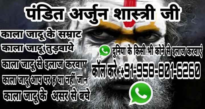 लोकसभा चुनाव 2019 - | पंडिता अर्जुन शास्त्री जी । दुम्राट I / I Iये दुनिया के किसी भी कोने हुए जानुडलाज करवाए कॉल को 25 - 304 = = = G ' SIनुएलाइजान / जानुछ उजचे ( C ) - ShareChat