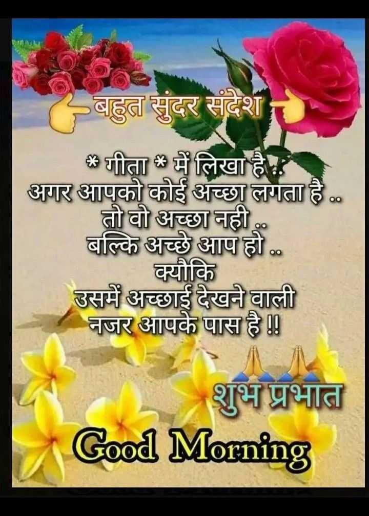 👉 लोगों के लिए सीख👈 - बहुत सुंदर संदेश गीता में लिखा है । अगर आपूको कोई अच्छा लगता है . . . तो वो अच्छा नही बल्कि अच्छे आप हो . . क्योकि उसमें अच्छाई देखने वाली नजर आपके पास है ! ! शुभ प्रभात Good Morning - ShareChat