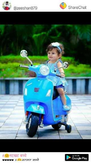 लोगों के लिए सीख🤗🙂 - @ zeeshan879 ShareChat 29 नटखट बच्चे www . # . नम्रता तन्ने GET IT ON Google Play - ShareChat