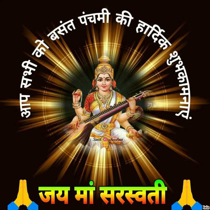 👉 लोगों के लिए सीख👈 - की हार्दिक संत पंचमी की की Het ble दक शुभकाम भकामनाएं Sundhauhan जय मां सरस्वती ixiz - ShareChat