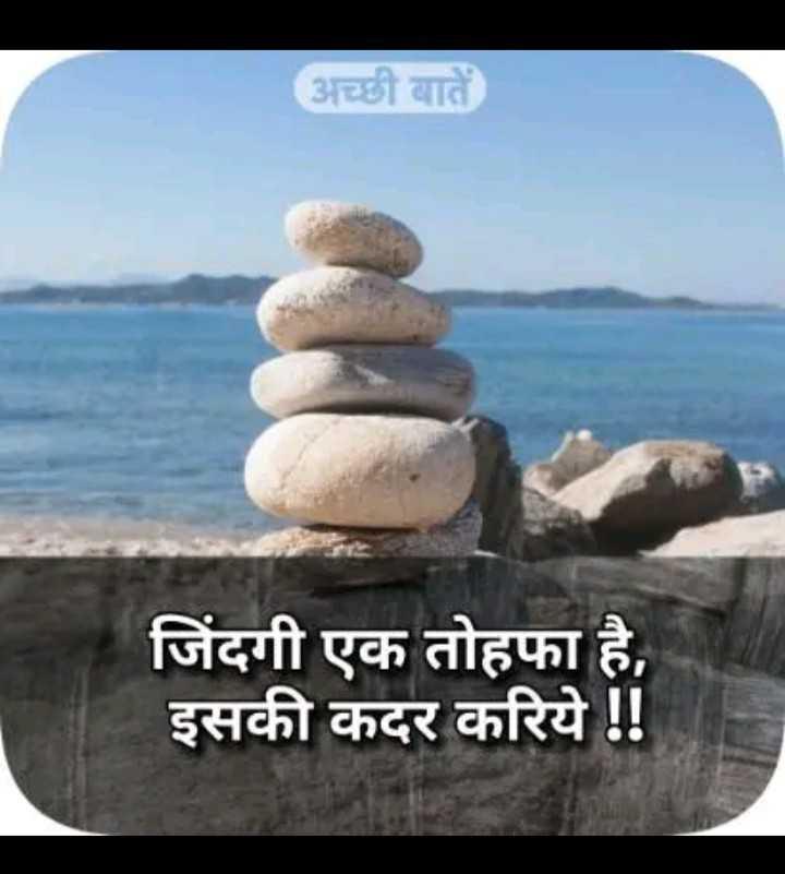 👉 लोगों के लिए सीख👈 - अच्छी बातें जिंदगी एक तोहफा है , इसकी कदर करिये ! ! - ShareChat
