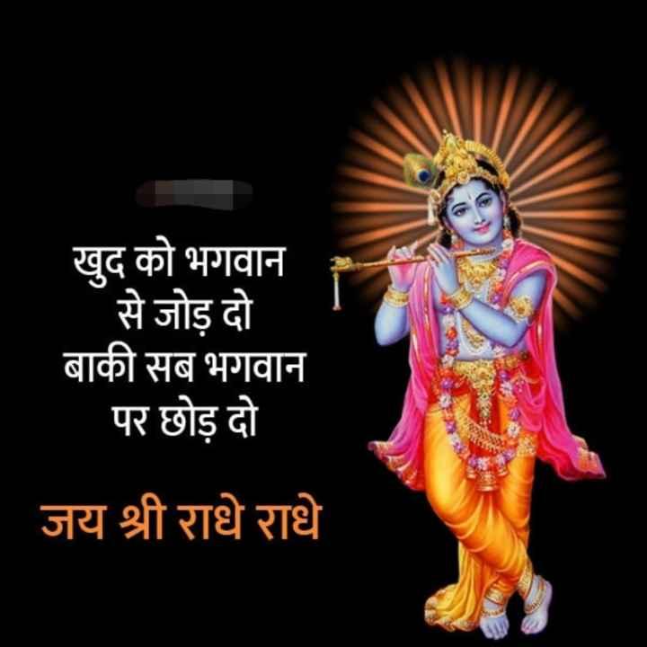 👉 लोगों के लिए सीख👈 - खुद को भगवान से जोड़ दो बाकी सब भगवान पर छोड़ दो जय श्री राधे राधे - ShareChat