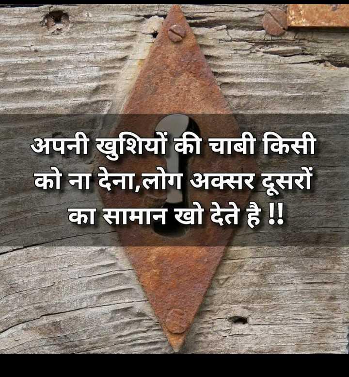 👉 लोगों के लिए सीख👈 - अपनी खुशियों की चाबी किसी को ना देना , लोग अक्सर दूसरों का सामान खो देते है ! ! - ShareChat