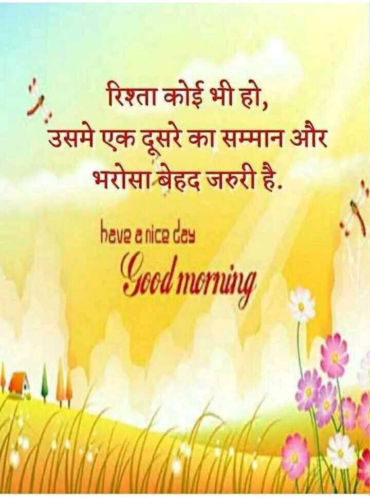 👉 लोगों के लिए सीख👈 - रिश्ता कोई भी हो , उसमे एक दूसरे का सम्मान और भरोसा बेहद जरुरी है . have a nice day Good morning - ShareChat