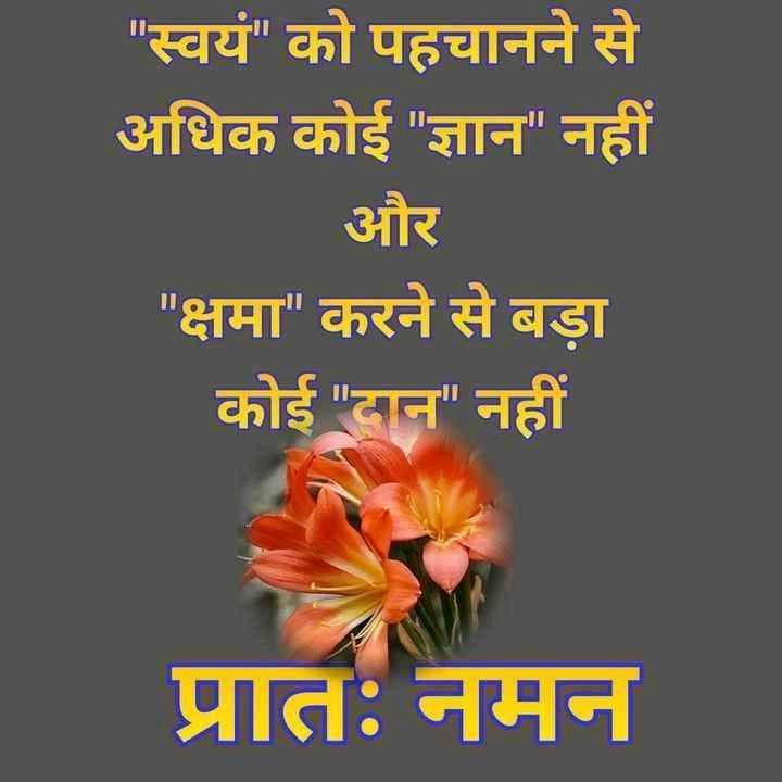 👉 लोगों के लिए सीख👈 - स्वयं को पहचानने से अधिक कोई ज्ञान नहीं और क्षमा करने से बड़ा कोई दान नहीं प्रातः नमन - ShareChat
