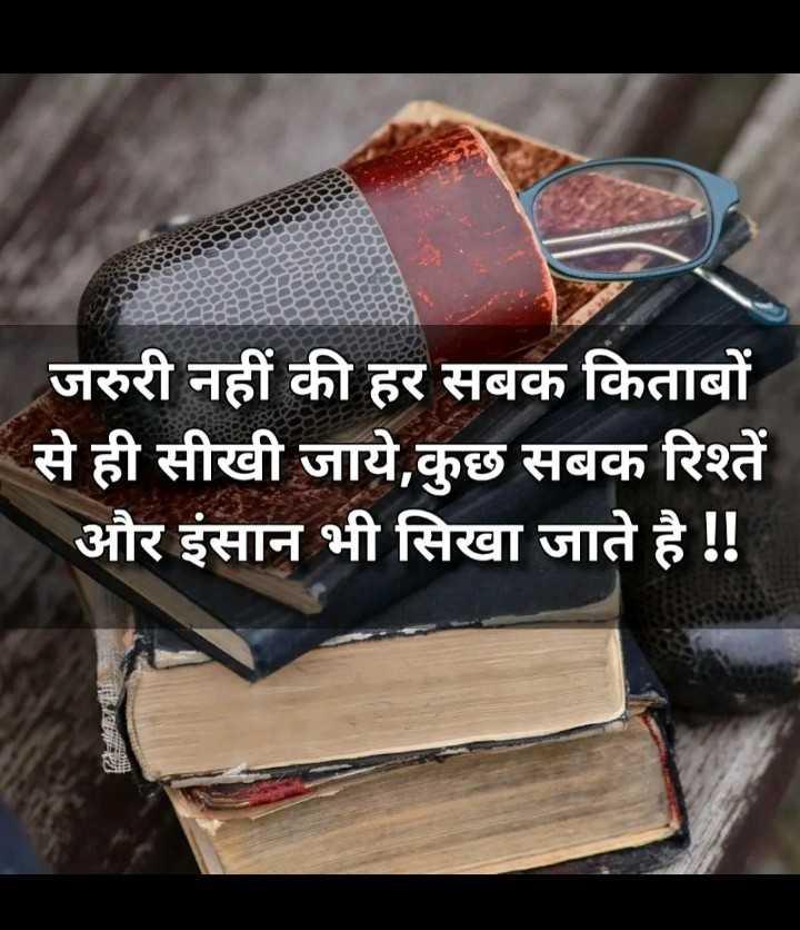 👉 लोगों के लिए सीख👈 - जरुरी नहीं की हर सबक किताबों से ही सीखी जाये , कुछ सबक रिश्तें और इंसान भी सिखा जाते है ! ! - ShareChat