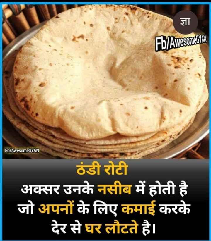 👉 लोगों के लिए सीख👈 - ज्ञा Fb / AwesomeGYAN Fb / AwesomeGYAN ठंडी रोटी अक्सर उनके नसीब में होती है जो अपनों के लिए कमाई करके देर से घर लौटते है । - ShareChat
