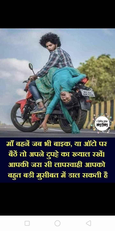 👉लोगों के लिए सीख👈 - KL . 00 AN . 545 i love you MOM माँ बहनें जब भी बाइक , या ऑटो पर बैठें तो अपने दुपट्टे का ख्याल रखें । आपकी जरा सी लापरवाही आपको बहुत बड़ी मुसीबत में डाल सकती है - ShareChat