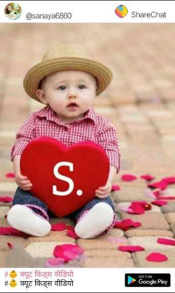 लोगों के लिए सीख🤗🙂 - @ sanaya6860 ShareChat # Oक्यूट किड्स वीडियो # . क्यूट किड्स वीडियो Google Play - ShareChat