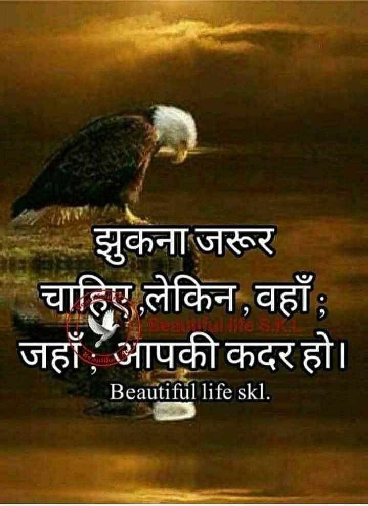 👉 लोगों के लिए सीख👈 - झुकना जरूर चाहिए लेकिन , वहाँ ; जहाँ आपकी कदर हो । T ERALLEL Beautiful life skl . - ShareChat