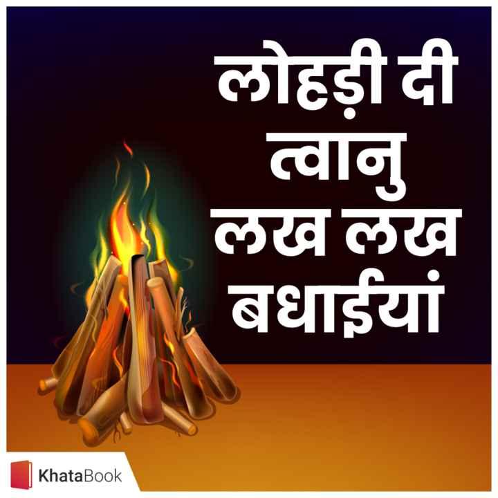 🔥 लोहड़ी शुभकामनाएं✨ - लोहड़ी दी त्वानु लख लख बधाईयां KhataBook - ShareChat