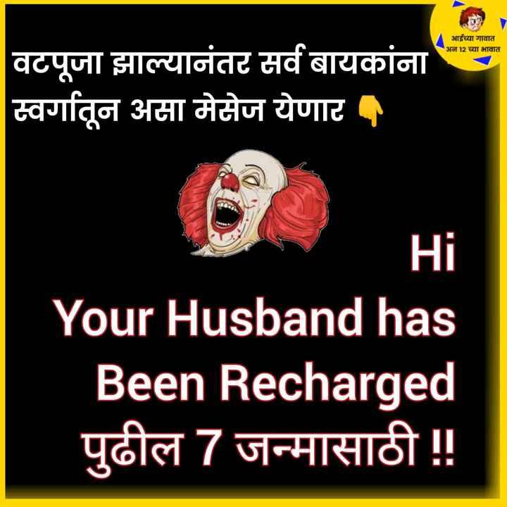 🤩वटपौर्णिमा जोक्स - आईच्या गावात अन 12 च्या भावात वटपूजा झाल्यानंतर सर्व बायकांना स्वर्गातून असा मेसेज येणार । Hi Your Husband has Been Recharged पुढील 7 जन्मासाठी ! ! - ShareChat
