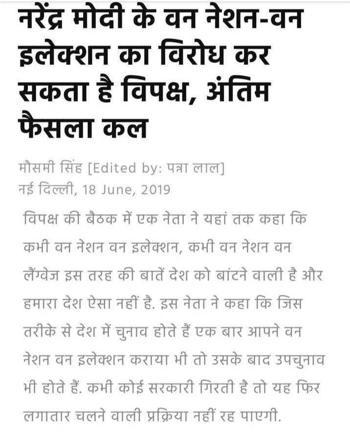 📰 वन नेशन, वन इलेक्शन - नरेंद्र मोदी के वन नेशन - वन इलेक्शन का विरोध कर सकता है विपक्ष , अंतिम फैसला कल मौसमी सिंह [ Edited by : पन्ना लाल ] नई दिल्ली , 18 June , 2019 विपक्ष की बैठक में एक नेता ने यहां तक कहा कि कभी वन नेशन वन इलेक्शन , कभी वन नेशन वन लैंग्वेज इस तरह की बातें देश को बांटने वाली है और हमारा देश ऐसा नहीं है . इस नेता ने कहा कि जिस तरीके से देश में चुनाव होते हैं एक बार आपने वन नेशन वन इलेक्शन कराया भी तो उसके बाद उपचुनाव भी होते हैं . कभी कोई सरकारी गिरती है तो यह फिर लगातार चलने वाली प्रक्रिया नहीं रह पाएगी . - ShareChat