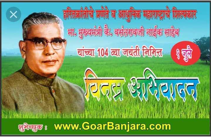 🌲 वन महोत्सव - हरितक्रांतीचे प्रति छ आधुनिक महाराष्ट्राचे शिकार मी , मुख्यमंत्री कै . वसंतरावजी नाईक साहेब यांच्या 104 व्या जयंती निमित्तु १ जूलै दिद güregea : www . GoarBanjara . com - ShareChat
