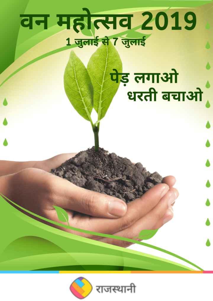 🌴🌳वन महोत्सव🌳🌴 - वन महोत्सव 2019 1 जुलाई से 7 जुलाई । ड़ लगाओ धरती बचाओ राजस्थानी - ShareChat