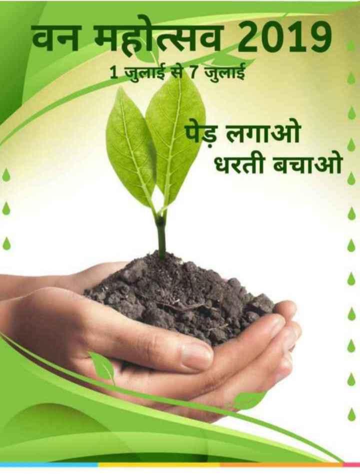 🌴🌳वन महोत्सव🌳🌴 - | वन महोत्सव 2019 | 1 जुलाई से 7 जुलाई पेड़ लगाओ धरती बचाओ - ShareChat