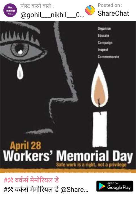 ⚒ वर्कर्स मेमोरियल डे - PIL Fallone पोस्ट करने वाले : @ gohil _ nikhil _ Posted on : ShareChat Plaa . 0 . . . Organise Educate Campaign Inspect Commemorate April 28 Workers ' Memorial Day Safe work is a right , not a privilege | # वर्कर्स मेमोरियल डे # nachof HHRYS Š @ Share . GET IT ON Google Play - ShareChat
