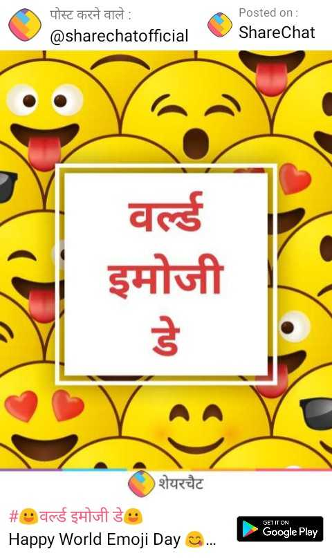 😃वर्ल्ड इमोजी डे😃 - पोस्ट करने वाले : @ sharechatofficial Posted on : ShareChat वर्ल्ड इमोजी शेयरचैट GET IT ON # : : वर्ल्ड इमोजी डे ) Happy World Emoji Day . Google Play - ShareChat