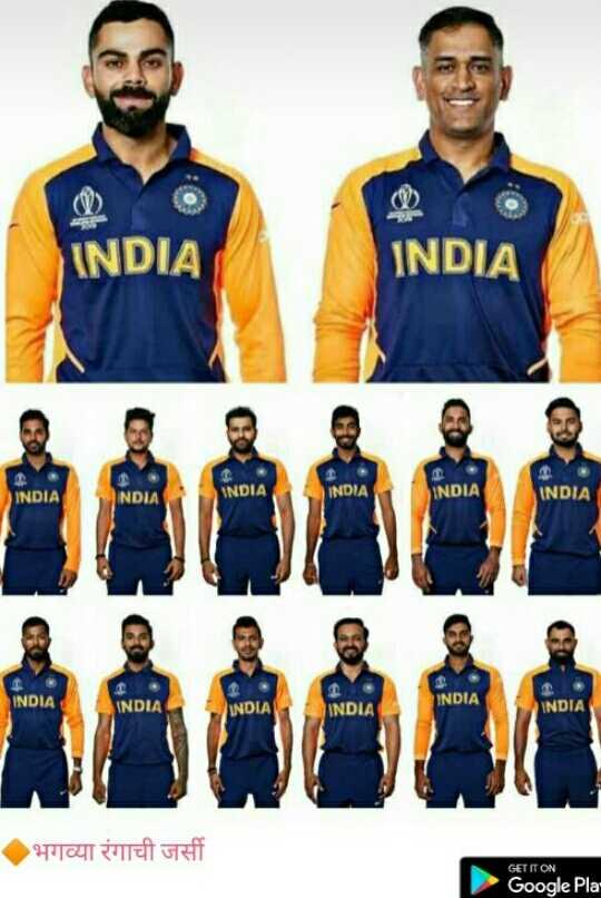 🏏वर्ल्ड कप अपडेट न्यूज - INDIA INDIA INDIA INDIA INDIA INDIA INDIA INDIA INDIA INDIA INDIA INDIA INDIA INDIA भगव्या रंगाची जर्सी GET IT ON Google Pla - ShareChat