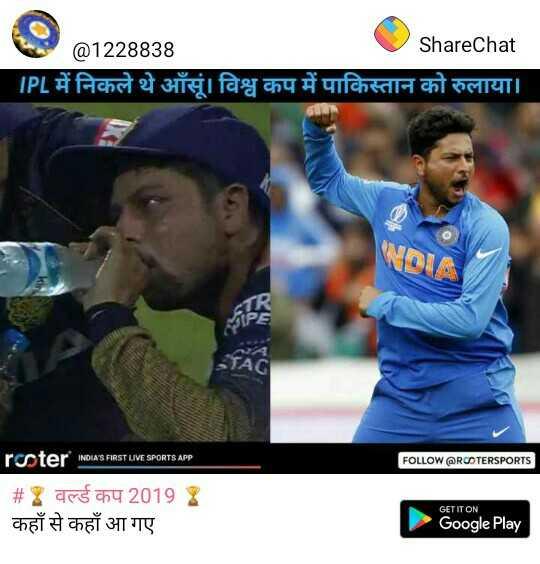 🏆 वर्ल्ड कप क याद 🇮🇳 - @ 1228838 ShareChat IPL में निकले थे आँसू । विश्व कप में पाकिस्तान को रुलाया ।     roster INDIA ' S FIRST LIVE SPORTS APP FOLLOW @ ROOTERSPORTS   # वर्ल्ड कप 2019   कहाँ से कहाँ आ गए । GET IT ON Google Play - ShareChat