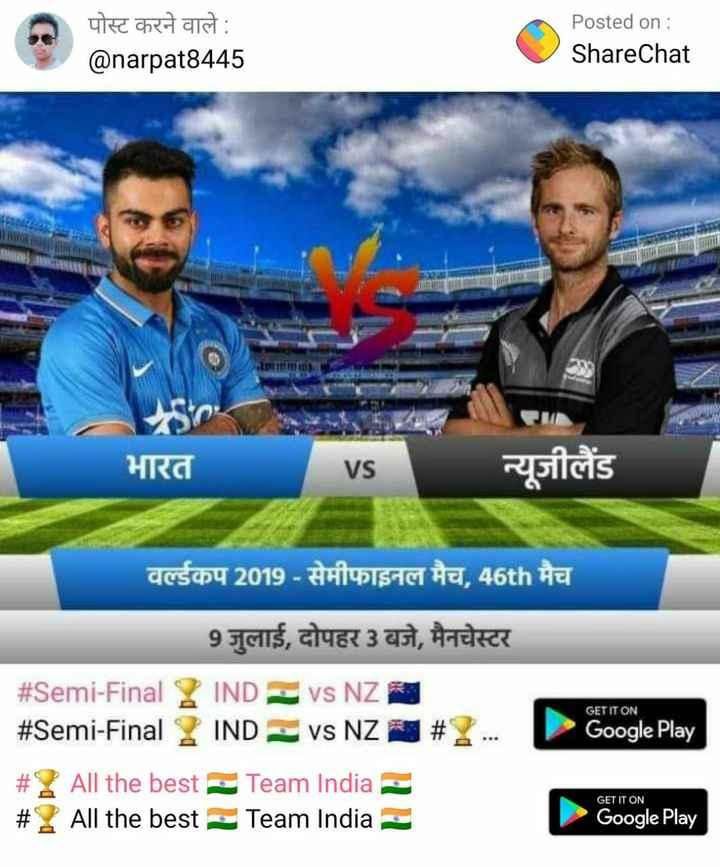 🏆 वर्ल्ड कप की यादें 🇮🇳 - पोस्ट करने वाले : @ narpat8445 Posted on : ShareChat भारत Vs न्यूजीलैंड | वर्ल्डकप 2019 - सेमीफाइनल मैच , 46th मैच GET IT ON 9 जुलाई , दोपहर 3 बजे , मैनचेस्टर # Semi - Final 2 IND vs NZ # Semi - Final 2 IND vs NZ # # 2 All the best I Team India I # 2 All the best I Team India z Google Play GET IT ON Google Play - ShareChat