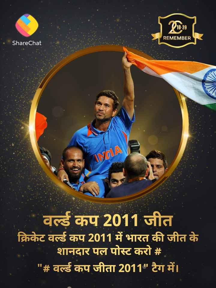 🏏वर्ल्ड कप जीत 2011 जीत 👑 - 10 - 20 REMEMBER ShareChat INDIA CACANCC वर्ल्ड कप 2011 जीत क्रिकेट वर्ल्ड कप 2011 में भारत की जीत के शानदार पल पोस्ट करो # _ # वर्ल्ड कप जीता 2011 टैग में । - ShareChat
