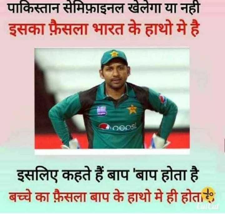 🏏 वर्ल्ड कप जोक्स 😅 - पाकिस्तान सेमिफ़ाइनल खेलेगा या नहीं इसका फ़ैसला भारत के हाथो मे है । Joeos इसलिए कहते हैं बाप ' बाप होता है । | बच्चे का फ़ैसला बाप के हाथों में ही होत - ShareChat