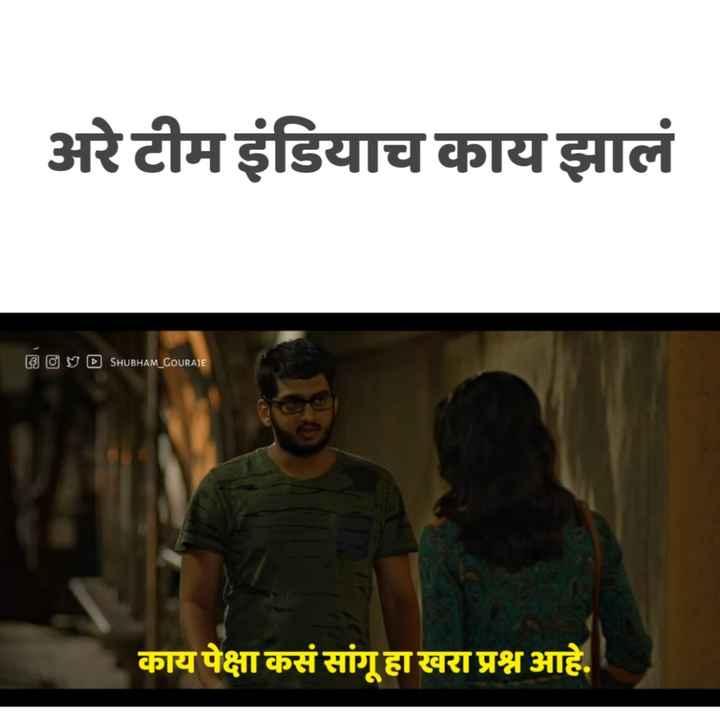 😁वर्ल्ड कप जोक्स -   अरे टीम इंडियाच काय झालं I C ] B ] SHUBHAM _ CoURAJE काय पेक्षा कसं सांगू हा खरा प्रश्न आहे . - ShareChat