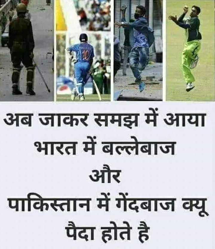 🏏 वर्ल्ड कप जोक्स 😅 - अब जाकर समझ में आया भारत में बल्लेबाज और पाकिस्तान में गेंदबाज क्यू पैदा होते है । - ShareChat