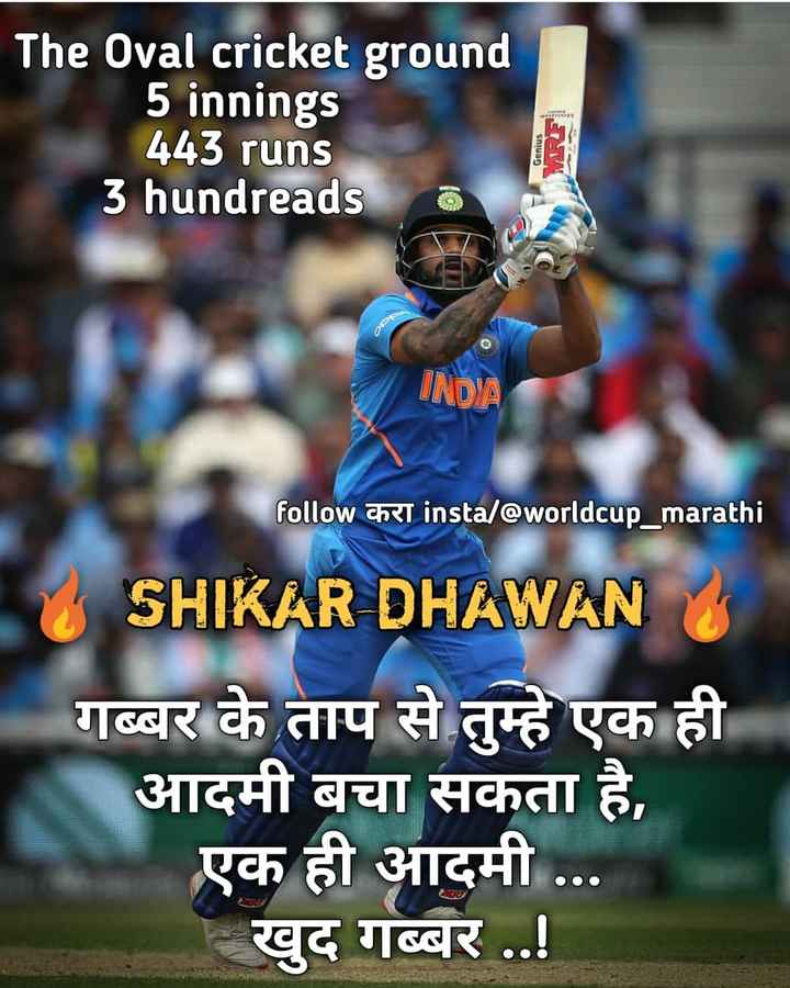🏏वर्ल्ड कप फॅन - The Oval cricket ground 5 innings 443 runs 3 hundreads Genius WIRE INDA follow the insta / @ worldcup _ marathi SHIKAR DHAWAN गब्बर के ताप से तुम्हे एक ही आदमी बचा सकता है , एक ही आदमी . . . खुद गब्बर . . ! - ShareChat