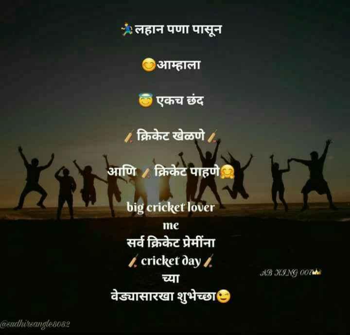 🏏वर्ल्ड कप फॅन - लहान पणा पासून आम्हाला ले एकच छंद में क्रिकेट खेळणे / आणि / क्रिकेट पाहणे big cricket lover me सर्व क्रिकेट प्रेमींना 1 . cricket day . च्या AB KING 007 वेड्यासारखा शुभेच्छा @ sudhirrsangle8082 - ShareChat