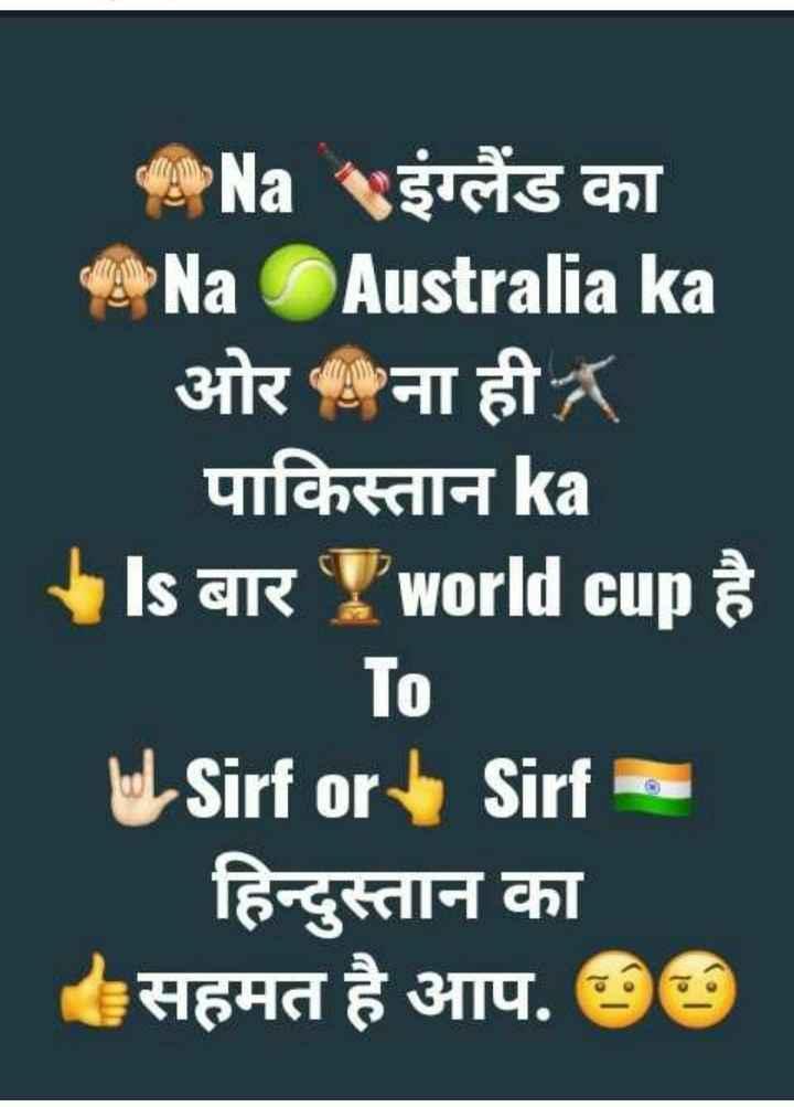🏆 वर्ल्ड कप 2019 - ShareChat