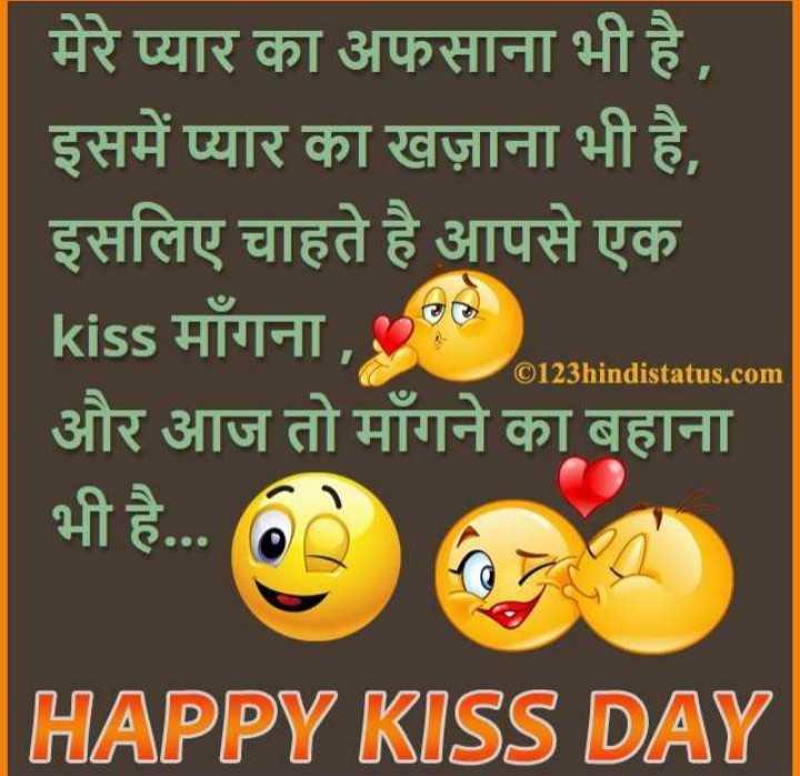 💋 वर्ल्ड किस डे - मेरे प्यार का अफसाना भी है , इसमें प्यार का खज़ाना भी है , इसलिए चाहते है आपसे एक kiss माँगना , और आज तो माँगने का बहाना ©123hindistatus . com भी है . . . 5 ) a ) HAPPY KISS DAY - ShareChat