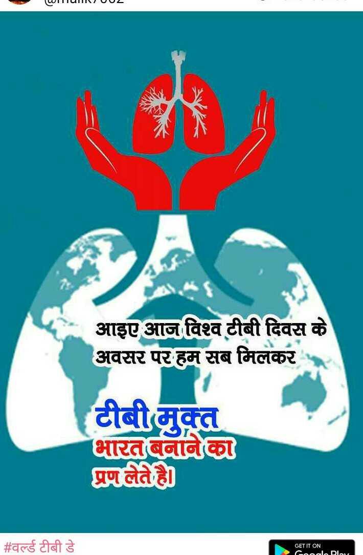वर्ल्ड टीबी डे - WITUITI UUL आइए आज विश्व टीबी दिवस के अवसर पर हम सब मिलकर टीबी मुक्त भारत बनाने का प्रण लेते है । # वर्ल्ड टीबी डे GET IT ON Goal . DIY - ShareChat