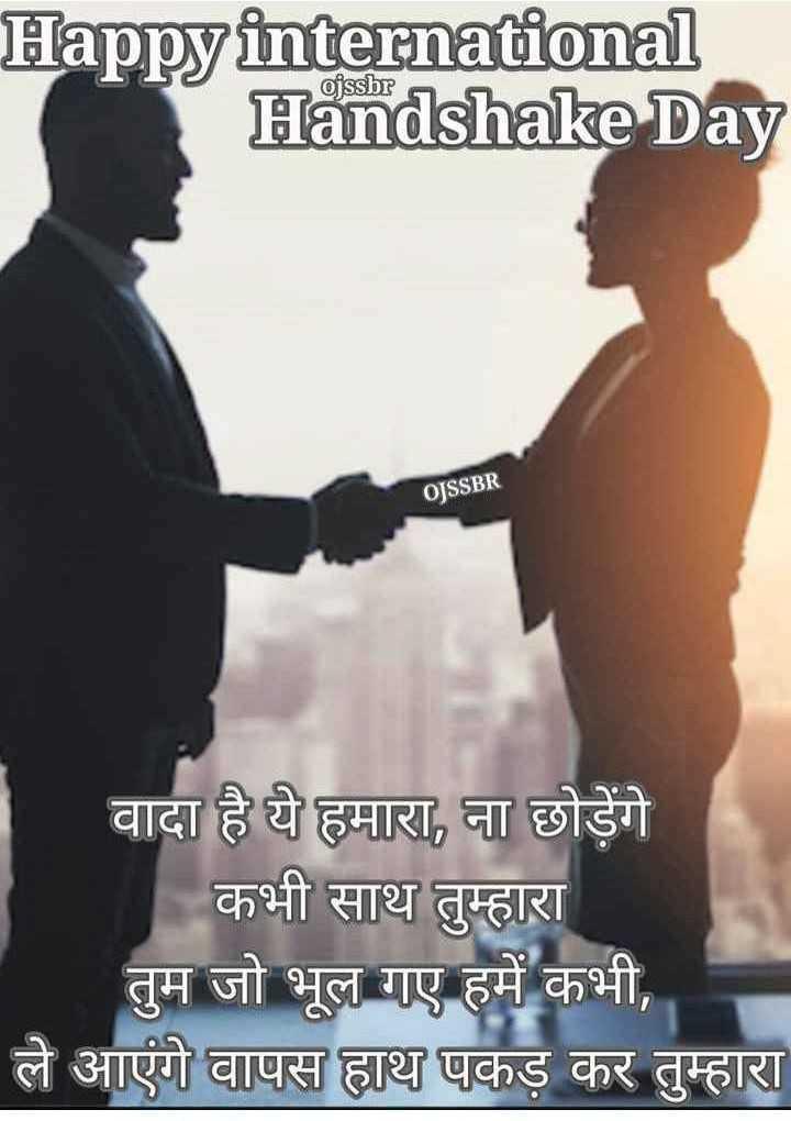 🤝 वर्ल्ड हैंडशेक डे - Happy international Handshake Day ofissbr OJSSBR वादा है ये हमारा , ना छोड़ेंगे कभी साथ तुम्हारा तुम जो भूल गए हमें कभी , ले आएंगे वापस हाथ पकड़ कर तुम्हारा - ShareChat