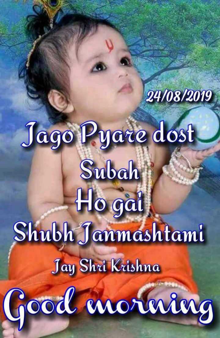 📹वाइरल वीडियो - 24 / 08 / 2019 Jago Pyare dost Subah Ho gai Shubh Janmashtami Jay Shri Krishna Good morning - ShareChat