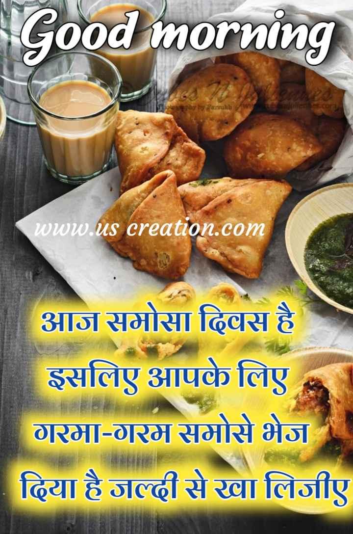 📹वाइरल वीडियो - Good morning Lotography by Farrukh w banollenbes . com WWW . Us creation . com आज समोसा दिवस है । इसलिए आपके लिए गरमा - गरम समोसे भेज दिया है जल्दी से खा लिजीए - ShareChat