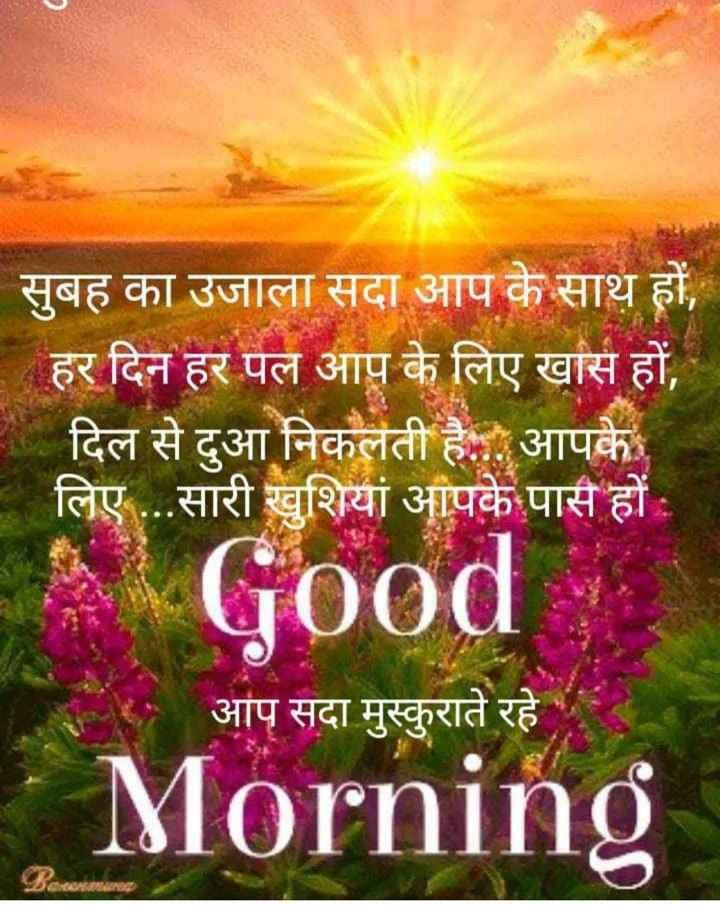 📹 वाइरल वीडियो - सुबह का उजाला सदा आप के साथ हों , हर दिन हर पल आप के लिए खास हों , दिल से दुआ निकलती है . . . आपके लिए . . . सारी खुशियां आपके पास हों : Good Morning आप सदा मुस्कुराते रहे - ShareChat