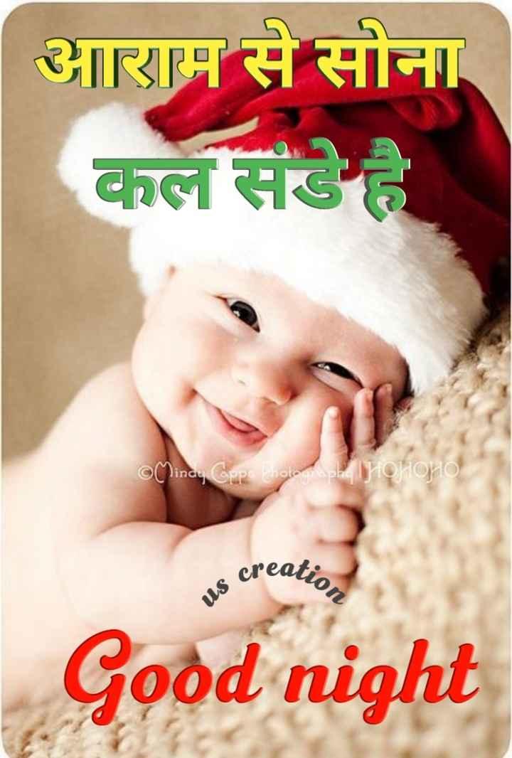 📹वाइरल वीडियो - आराम से सीना कल सके । Mindy Coppa thoorapha I HOHOHO is creatio Good night - ShareChat