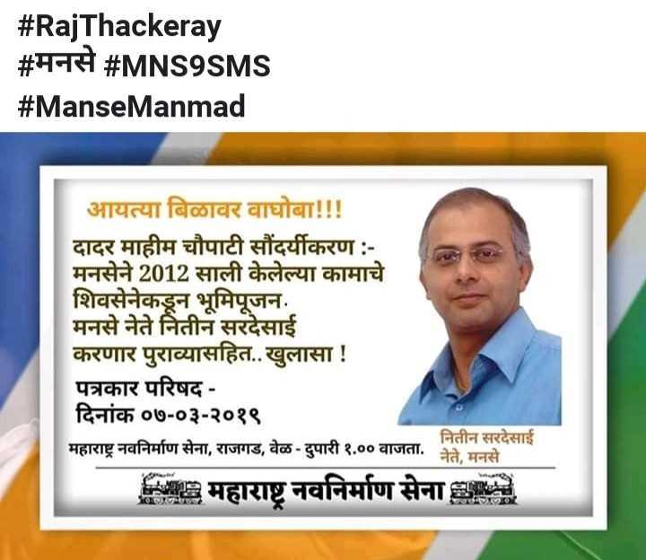 वाट्सएप स्टेटस - # Raj Thackeray # मनसे # MNS9SMS # ManseManmad आयत्या बिळावर वाघोबा ! ! ! दादर माहीम चौपाटी सौंदर्गीकरण : मनसेने 2012 केलेल्या कामाचे शिवसेनेकडून भूमिपूजन . मनसे नेते नितीन सरदेसाई करणार पुराव्यासहित . . खुलासा ! पत्रकार परिषद - दिनांक ०७ - ०३ - २०१९ नितीन सरदेसाई महाराष्ट्र नवनिर्माण सेना , राजगड , वेळ - दुपारी १ . ०० वाजता . ते मनसे महाराष्ट्र नवनिर्माण सेना में - ShareChat