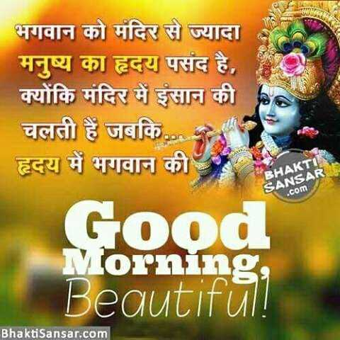 वाट्सएप स्टेटस - भगवान को मंदिर से ज्यादा मनुष्य का हृदय पसंद है , क्योंकि मंदिर में इंसान की । चलती हैं जबकि हृदय में भगवान की BHAKTI SANSAR •com | Good Morning , Beautiful ! Bhaktisansar . com - ShareChat