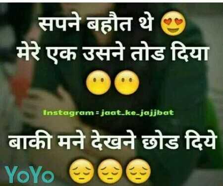 वाट्सएप स्टेटस - सपने बहौत थे मेरे एक उसने तोड दिया Instagram : . ke . jajjjbati बाकी मने देखने छोड दिये YoYo - - ShareChat