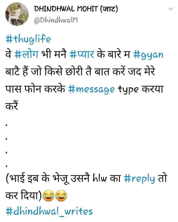 वाट्सएप स्टेटस - DHINDHWALMOHIT ( जाट ) @ Dhindhwal # thuglife वे # लोग भी मनै # प्यार के बारे म # gyan बाटै हैं जो किसे छोरी तै बात करें जद मेरे पास फोन करके # message type करया करें ( भाई इब के भेजू उसनै hlw का # reply तो कर दिया ) 0 # dhindhwal _ writes - ShareChat
