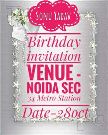 😆वायरल कॉमेडी वीडियो🤣 - SONU YADAV Birthday invitation VENUE - NOIDA SEC 34 Metro Station Date - 280ct - ShareChat