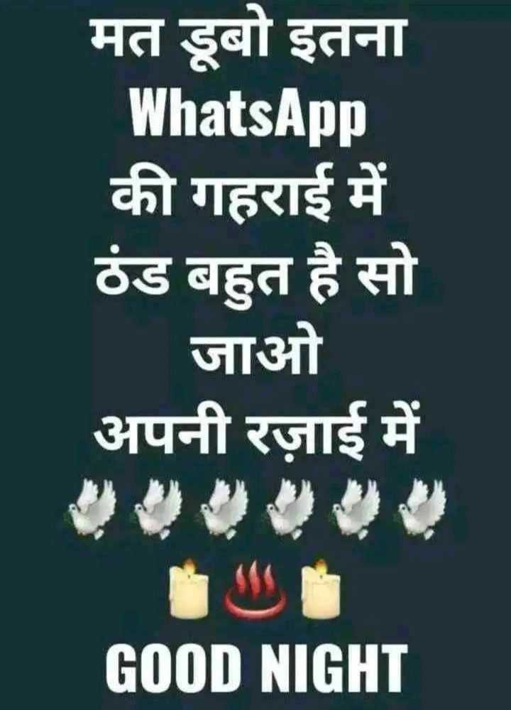 📹 वायरल वीडियो - मत डूबो इतना WhatsApp की गहराई में ठंड बहुत है सो जाओ अपनी रज़ाई में GOOD NIGHT - ShareChat