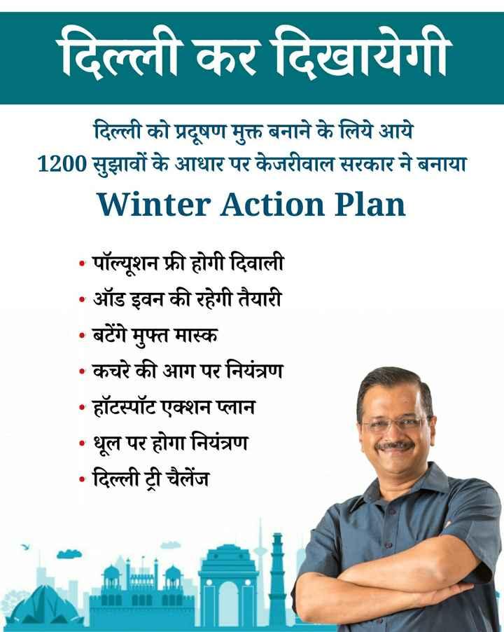 वायु प्रदूषण - दिल्ली कर दिखायेगी दिल्ली को प्रदूषण मुक्त बनाने के लिये आये 1200 सुझावों के आधार पर केजरीवाल सरकार ने बनाया Winter Action Plan • पॉल्यूशन फ्री होगी दिवाली • ऑड इवन की रहेगी तैयारी • बटेंगे मुफ्त मास्क • कचरे की आग पर नियंत्रण • हॉटस्पॉट एक्शन प्लान • धूल पर होगा नियंत्रण • दिल्ली ट्री चैलेंज - ShareChat