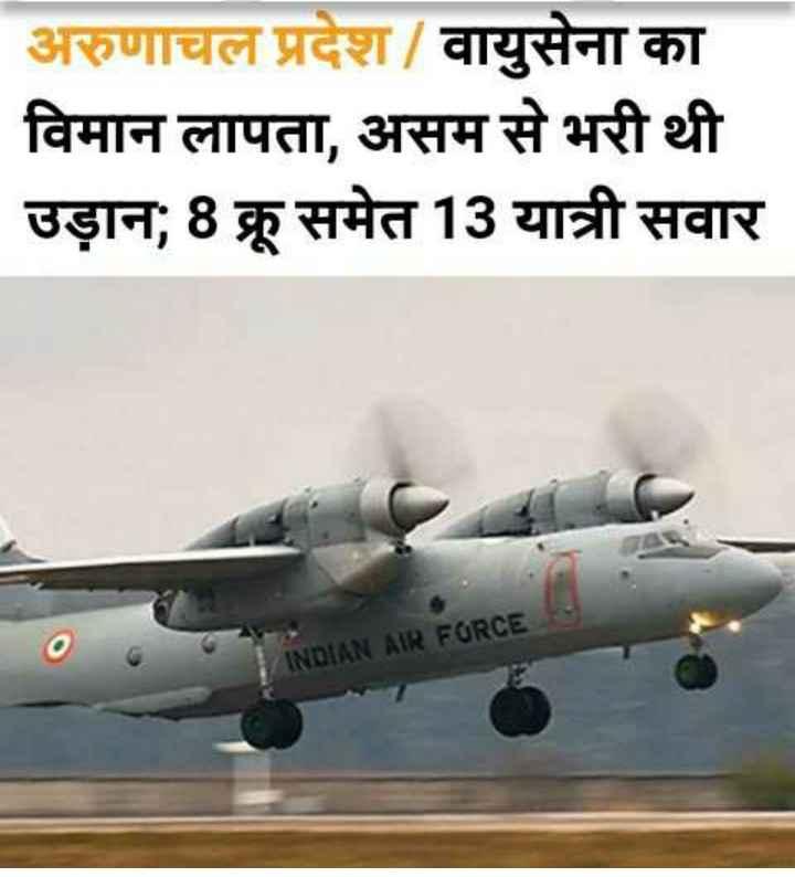 📰 वायुसेना का विमान लापता - | अरुणाचल प्रदेश / वायुसेना का विमान लापता , असम से भरी थी उड़ान ; 8 क्रू समेत 13 यात्री सवार INDIAN AIR FORCE - ShareChat